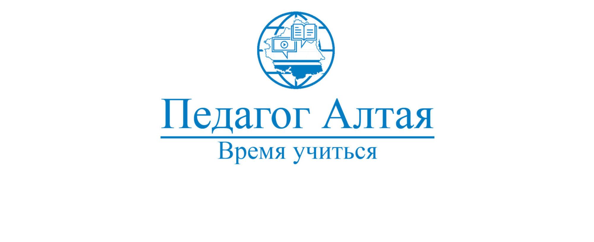 Педагог Алтая